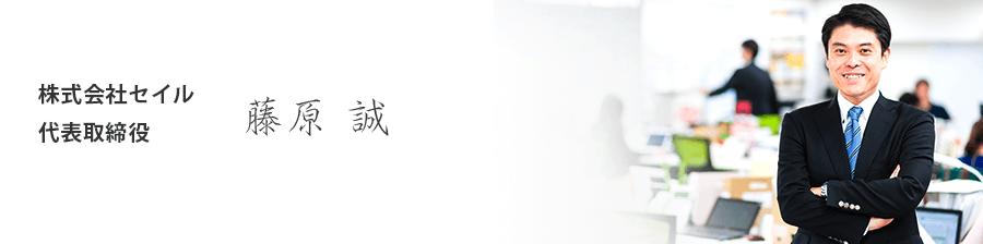 株式会社セイル 代表取締役 藤原 誠